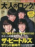大人のロック! 2009年 秋号【Vol.20】[雑誌]