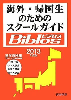 海外・帰国生のためのスクールガイドBiblos〈2013年度版〉