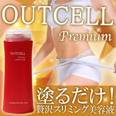 OUTCELL Premium アウトセル プレミアムマッサージクリーム 200g