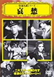 哀愁[DVD]