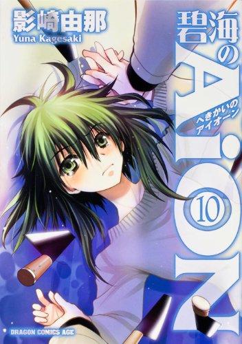 碧海のAiON 10 (ドラゴンコミックスエイジ)