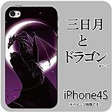 iPhone 4S/4対応 携帯ケース【037三日月とドラゴン】