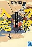 刀伊入寇 藤原隆家の闘い (実業之日本社文庫)