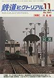 鉄道ピクトリアル 2010年 11月号 [雑誌]
