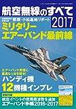 航空無線のすべて2017 (三才ムックvol.902)