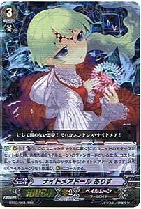 カードファイト!! ヴァンガード 【ナイトメアドール ありす [RRR]】 BT03-003-RRR ≪魔候襲来≫