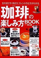 珈琲の楽しみ方BOOK―豆の選び方・挽き方、ブレンドの仕方がわかる (カンガルー文庫)