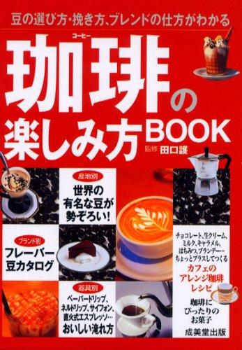 珈琲の楽しみ方BOOK―豆の選び方・挽き方、ブレンドの仕方がわかる