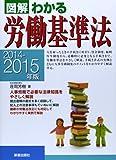 2014-2015年版図解わかる労働基準法