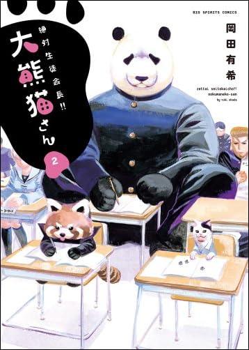 絶対生徒会長!! 大熊猫さん 2 (ビッグ コミックス)