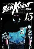 荒くれKNIGHT黒い残響完結編 15 (ヤングチャンピオンコミックス)