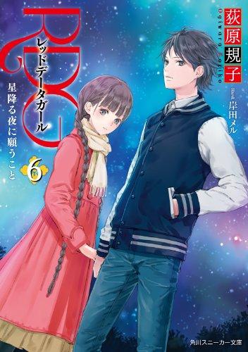 RDG6 レッドデータガール 星降る夜に願うこと(スニーカー文庫) (角川スニーカー文庫)