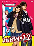 【Amazon.co.jp限定】スイッチガール! !  1&2DVD-BOX(ポストカード付)