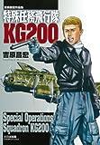 特殊任務飛行隊 KG200