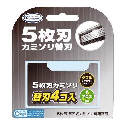 D2オリジナル 5枚刃 カミソリ替刃 4個入