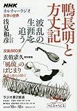 NHKカルチャーラジオ 文学の世界 鴨長明と方丈記―波乱の生涯を追う (NHKシリーズ)