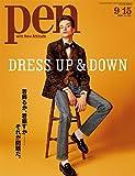 Pen (ペン) 『特集 DRESS UP & DOWN』〈2016年 9/15号〉 [雑誌]