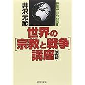 <決定版>世界の[宗教と戦争]講座 (徳間文庫)