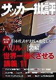 サッカー批評(75) (双葉社スーパームック)