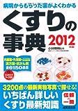 くすりの事典―病院からもらった薬がよくわかる〈2012年版〉