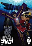 ふしぎの海のナディア VOL.02 [DVD]