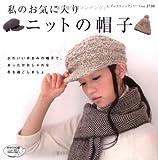 私のお気に入りニットの帽子―かぎ針あみとぼう針あみ (レディブティックシリーズ no. 2738)