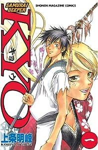 SAMURAI DEEPER KYO(1) (少年マガジンコミックス)