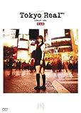 Tokyo Real トウキョウ・リアル 完全版 [DVD]