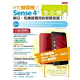 Machine ¡Á Sense of HTC butterfly 4 + Super utilize surgery full disclosure: Office play both practical wisdom...