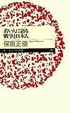 若い人に語る戦争と日本人 (ちくまプリマー新書)