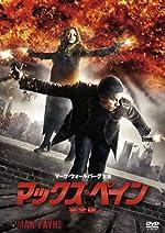 マックス・ペイン (完全版) [DVD]