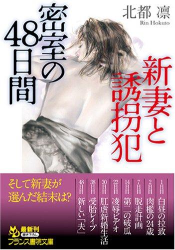 新妻と誘拐犯―密室の48日間 (フランス書院文庫)