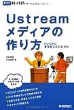 Ustreamメディアの作り方 —トレンドに身を投じたひとびと (PCポケットカルチャー)