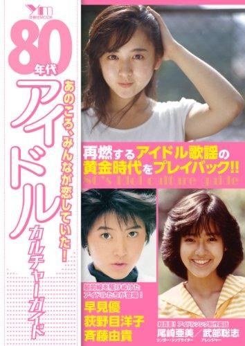 80年代アイドル カルチャー ガイド (洋泉社MOOK)
