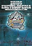 ゾイド エンサイクロペディア -ゾイドアニメ10年の軌跡-(DVD付書籍) (ShoPro Books)