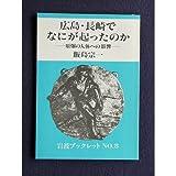 広島・長崎でなにが起ったのか―原爆の人体への影響 (岩波ブックレット NO. 8)