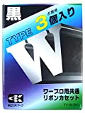 アルプスシステムインテグレーション ワープロ用共通リボンカセット 3個セット ブラック TY-W-BK3