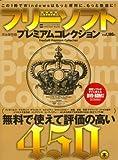 フリーソフトプレミアムコレクション (INFOREST MOOK PC・GIGA特別集中講座 324)