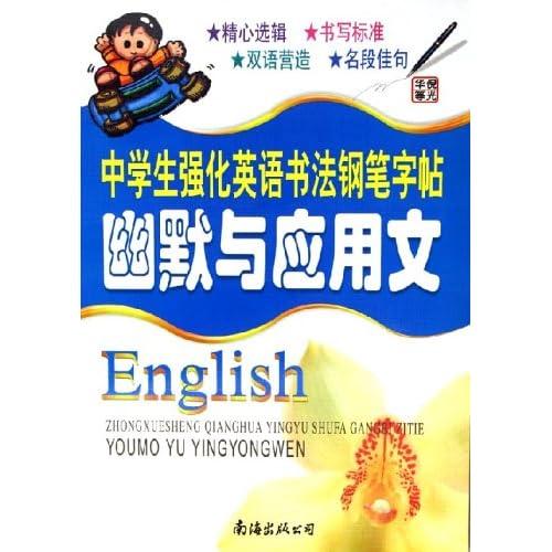 中学生强化英语书法钢笔字帖(幽默与应用文)