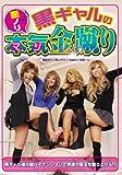 黒ギャルの悪ノリ本気金蹴り NFDM-183 [DVD]