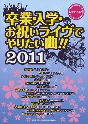 バンド・スコア 卒業・入学・お祝いライヴでやりたい曲!!2011