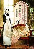 オークブリッジ邸の笑わない貴婦人2―後輩メイドと窓下のお嬢様―(新潮文庫)