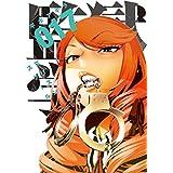 Amazon.co.jp: 監獄学園(17) 電子書籍: 平本アキラ: Kindleストア