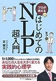 プロが教えるはじめてのNLP超入門   (成美堂出版)