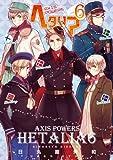 ヘタリア 6 Axis Powers  (バーズ エクストラ)