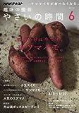 NHK 趣味の園芸 やさいの時間 2016年 06 月号 [雑誌]