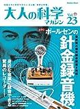 大人の科学マガジン Vol.23 (Gakken Mook)