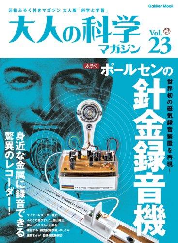 大人の科学マガジン Vol.23