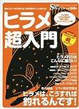 ヒラメ超入門—明快!即効!スーパーテクニック集 ヒラメはこうすれば釣れるんです! (CHIKYU-MARU MOOK SALT WATER)