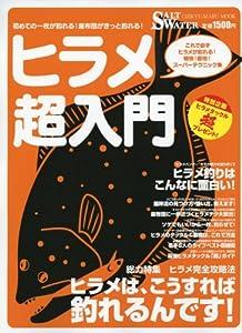 ヒラメ超入門―明快!即効!スーパーテクニック集 (CHIKYU-MARU MOOK SALT WATER)